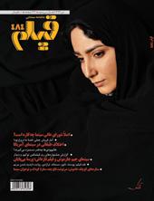 روی جلد: سمیرا حسنپور در «تمشك»، ساخته سامان سالور، عكس از: پویان آقا بابایی