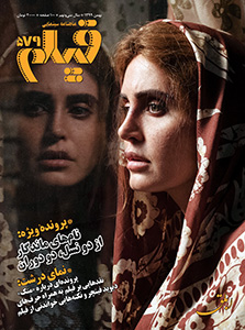 The Iranian Film 50