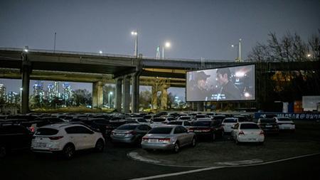 درایوین سینما در کره جنوبی