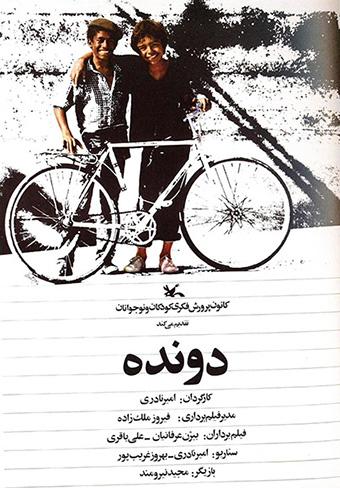 "title:""نگاهی به فیلم «دونده» The Runner از امیر نادری"" -http://anamnews.com/"" alt:""پوستر فیلم"""